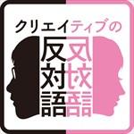 podcast [hantaigo]:「クリエイティブの反対語」