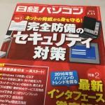 【work】『日経パソコン7/11号』編集してます