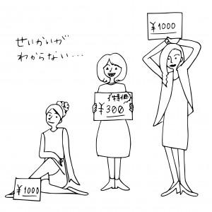 shijokachi2
