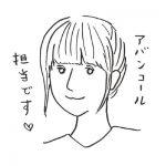 #121 デザイナーのAyumiちゃんってどんな人?